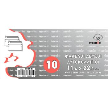 Πακέτο Φάκελοι Αυτοκόλλητοι 10τ 11x23 Typotrust 3005ε
