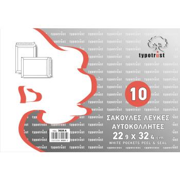 Πακέτο 10 Φάκελοι Typotust 22.9x32.4cm Νο 3026α