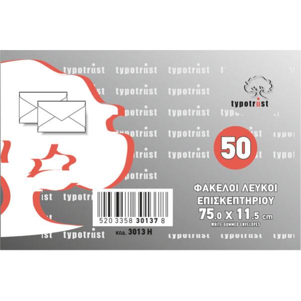 Πακέτο με 50 φακέλους Επισκεπτηρίου 7.5x11.5cm Typotrust