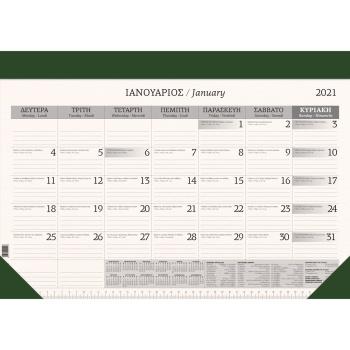 Πλανο Μηνιαίο Γραφείου 2021 35x50 Πράσινο