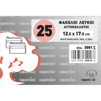 ΠΑΚΕΤΟ 25 ΦΑΚΕΛΟΙ ΛΕΥΚΟΙ ΑΥΤΟΚΟΛΛΗΤΟΙ 12.5x17.5cm TYPOTRUST 90gr Νο 3001ζ