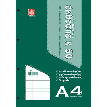 ΑΝΤΑΛΛΑΚΤΙΚΑ ΦΥΛΛΑ ΕΚΘΕΣΗΣ Α4 SPECIAL 4203