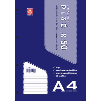 ΑΝΤΑΛΛΑΚΤΙΚΑ ΦΥΛΛΑ ΡΙΓΕ Α4 SPECIAL 4201
