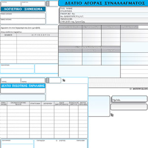 Various Accounting Forms