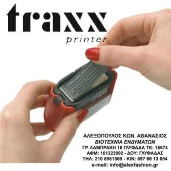 Επιδιόρθωση Σφραγίδων Traxx