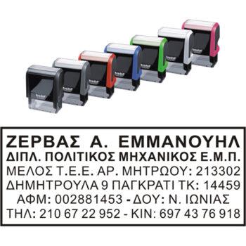 Σφραγίδες Αυτομελανώμενες Μηχανικών 8x3cm 6 γραμμών
