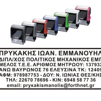 Σφραγίδες Αυτομελανώμενες Μηχανικών 8x3cm 7 γραμμών
