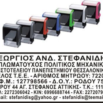 Σφραγίδες Αυτομελανώμενες Μηχανικών 8x3cm 8 γραμμών