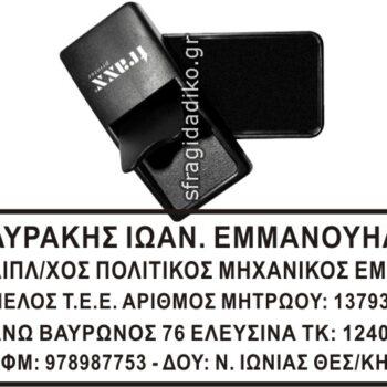 Engineer Pocket Stamp up to 5 lines 8cm x 3cm