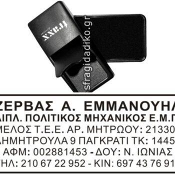 Engineer Pocket Stamp up to 6 lines 8cm x 3cm