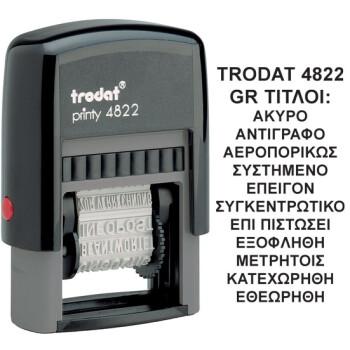 Σφραγίδα Ελληνικών Τίτλων TRODAT 4822 Αυτομελανώμενη με Τίτλους Ύψους 4mm με μαύρο ταμπόν και μήκος τίτλων 2.5cm.