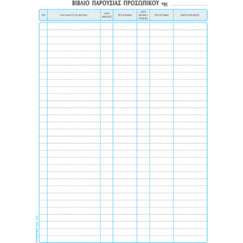 Βιβλίο Παρουσίας Προσωπικού 100 φύλλων διαστάσεων 21x30cm με κωδικό 524 από την ΤΥΠΟΤΡΑΣΤ.