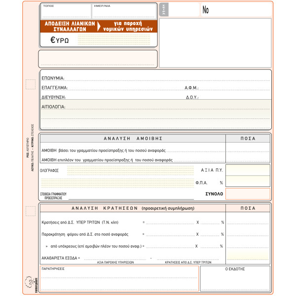 Απόδειξη Παροχής Υπηρεσιών Δικηγόρων 50 φύλλων διπλότυπη διαστάσεων 18x20cm με κωδικό 237δ από την ΤΥΠΟΤΡΑΣΤ.