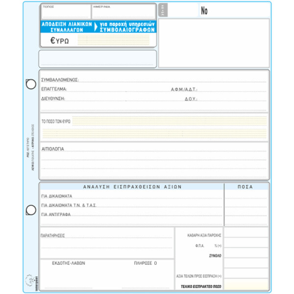 Απόδειξη Παροχής Υπηρεσιών Συμβολαιογράφου 50 φύλλων τριπλότυπο διαστάσεων 18x20cm με κωδικό 287δ από την ΤΥΠΟΤΡΑΣΤ.