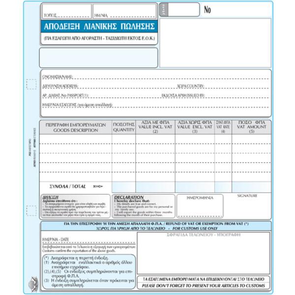 Απόδειξη Λιανικής Πώλησης για εξαγωγή προϊόντων εκτός Ε.Ε 50 φύλλων τριπλότυπο διαστάσεων 18x20cm με κωδικό 207α από την ΤΥΠΟΤΡΑΣΤ.