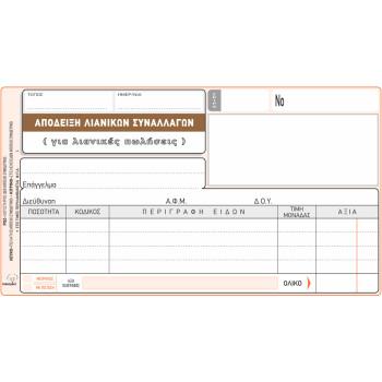 Απόδειξη Λιανικών Συναλλαγών για Λιανικές Πωλήσεις με 1 στήλη ΦΠΑ 50 φύλλων διπλότυπο διαστάσεων 10x18cm με κωδικό 202 από την ΤΥΠΟΤΡΑΣΤ.