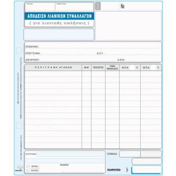 Απόδειξη Λιανικών Συναλλαγών για Λιανικές Πωλήσεις με 2 στήλες ΦΠΑ 50 φύλλων διπλότυπο διαστάσεων 18x20cm με κωδικό 208 από την ΤΥΠΟΤΡΑΣΤ.