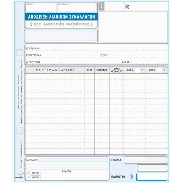 Απόδειξη Λιανικών Συναλλαγών για Λιανικές Πωλήσεις με 2 στήλες ΦΠΑ 50 φύλλων τριπλότυπο διαστάσεων 18x20 με κωδικό 209 από την ΤΥΠΟΤΡΑΣΤ.