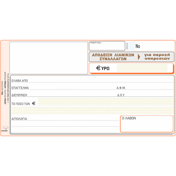 Απόδειξη Λιανικών Συναλλαγών για την Παροχή Υπηρεσιών (στις τιμές Περιλαμβάνεται ο ΦΠΑ) 50 φύλλων τριπλότυπη διαστάσεων 10x18cm με κωδικό 237 από την ΤΥΠΟΤΡΑΣΤ.