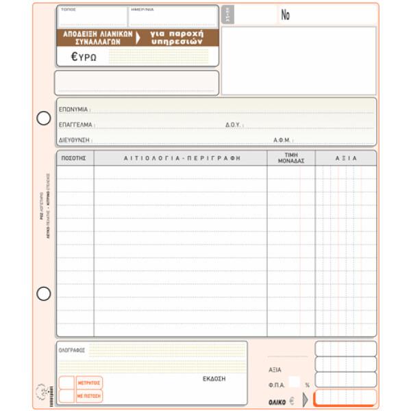 Απόδειξη Λιανικών Συναλλαγών για την Παροχή Υπηρεσιών (με ανάλυση ΦΠΑ) 50 φύλλων διπλότυπη διαστάσεων 18x20cm με κωδικό 238 από την ΤΥΠΟΤΡΑΣΤ.