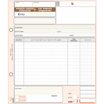 Απόδειξη Λιανικών Συναλλαγών για την Παροχή Υπηρεσιών (με ανάλυση ΦΠΑ) 50 φύλλων τριπλότυπη διαστάσεων 18x20cm με κωδικό 239 από την ΤΥΠΟΤΡΑΣΤ.