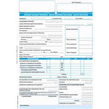 Απόδεξη Παροχής Υπηρεσιών & Δελτίο Ποσοτικής Παραλαβής για Ελεαιοτριβεία 50 φύλλων διπλότυπο διαστάσεων 21x29cm με κωδικό 352γ από την ΤΥΠΟΤΡΑΣΤ.