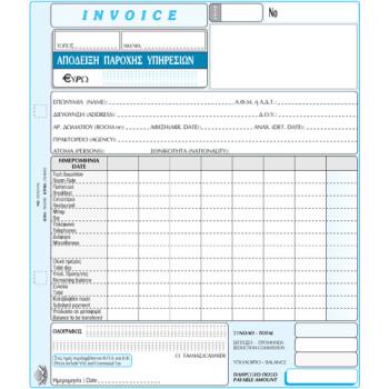 Απόδεξη Παροχής Υπηρεσιών Invoice για ξενοδοχεία 50 φύλλων τριπλότυπο διαστάσεων 18x20cm με κωδικό 235α από την ΤΥΠΟΤΡΑΣΤ.