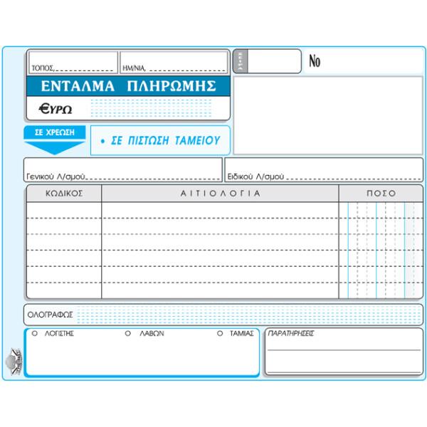 Ένταλμα Πληρωμής 50 φύλλων διπλότυπο διαστάσεων 13x18 με κωδικό 310 που παράγεται από την ΤΥΠΟΤΡΑΣΤ.