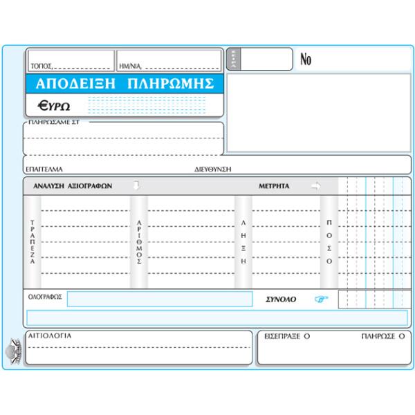 Απόδειξη Πληρωμής με ανάλυση μετρητών & αξιογράφων 50 φύλλων τριπλότυπο διαστάσεων 13x18 με κωδικό 231β, που παράγεται από την ΤΥΠΟΤΡΑΣΤ.