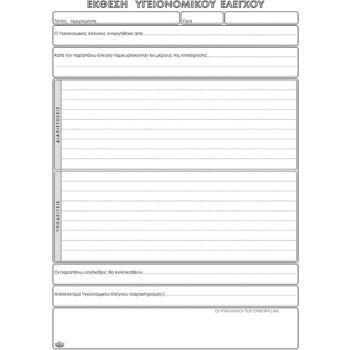 Βιβλίο Αστυϊατρικής Επιθεωρήσεως 50 σελίδων διαστάσεων 21x30cm με κωδικό 520 που παράγεται από την ΤΥΠΟΤΡΑΣΤ.