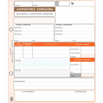 Διορθωτικό Σημείωμα Μεταφοράς & Επιστροφής Κομίστρων 50 φύλλων τριπλότυπο διαστάσεων 18x20cm με κωδικό 254β από την ΤΥΠΟΤΡΑΣΤ.