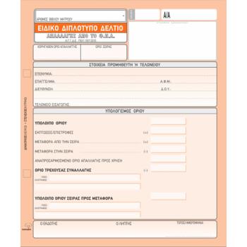 Ειδικό Δελτίο Απαλλαγής ΦΠΑ (Νέας ΠΟΛ 1167/2015) 50 φύλλων διπλότυπο διαστάσεων 18x20cm με κωδικό 395 που παράγεται από την ΤΥΠΟΤΡΑΣΤ.