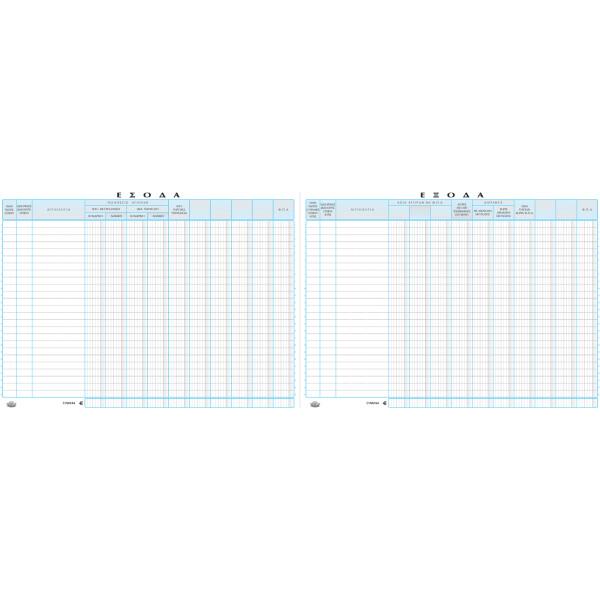 Βιβλίο Εσόδων - Εξόδων Αριθμημένο 50 φύλλων διαστάσεων 25x33cm με κωδικό 126α από την ΤΥΠΟΤΡΑΣΤ.