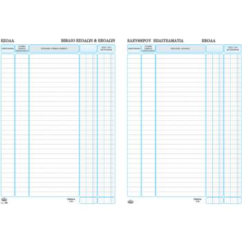 Βιβλίο Εσόδων - Εξόδων Ελευθέρου Επαγγελματία Αριθμημένο 100 φύλλων διαστάσεων 21x30cm με κωδικό 130 από την ΤΥΠΟΤΡΑΣΤ.