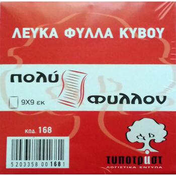 Φύλλα κύβου σημειώσεων λευκά σε συσκευασία 600 φύλλων διαστάσεως 9x9cm από την Τυποτράστ με κωδικό 168.