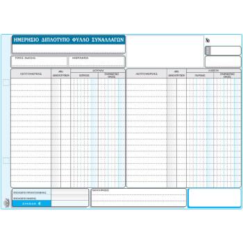 Ημερήσιο Διπλότυπο Φύλλο Συναλλαγών (Υποκαταστήματος) διπλότυπο διαστάσεων 21x30 με κωδικό 308 από την ΤΥΠΟΤΡΑΣΤ.