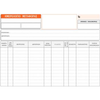 Ημερολόγιο Μεταφοράς 100 φύλλων διαστάσεων 17x25cm με κωδικό 117 από την ΤΥΠΟΤΡΑΣΤ.