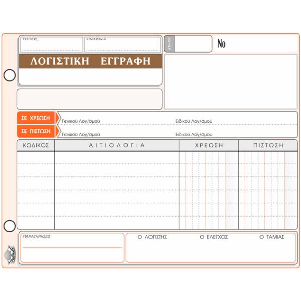 Λογιστική Εγγραφή 50 φύλλων διπλότυπη διαστάσεων 13x18cm με κωδικό 314β που παράγεται από την ΤΥΠΟΤΡΑΣΤ.