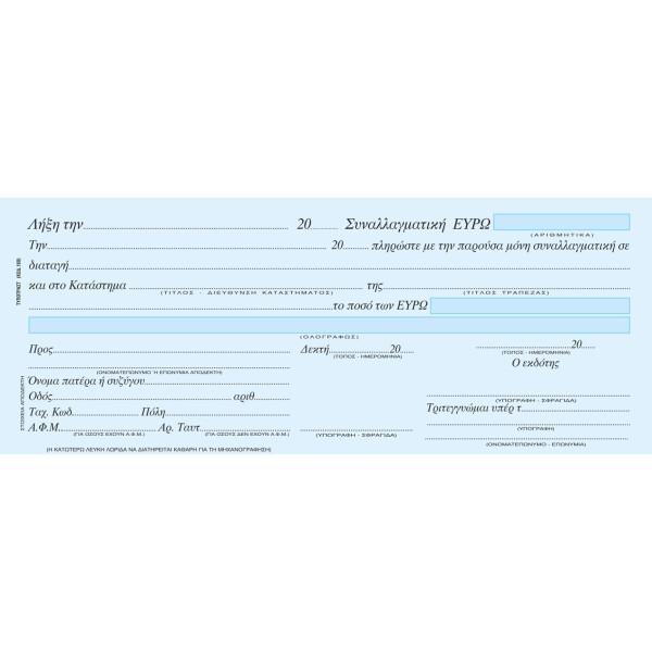 Μπλοκ Συναλλαγματικών 50 φύλλων διαστάσεων 10x21cm με κωδικό 160 που παράγεται από την ΤΥΠΟΤΡΑΣΤ.