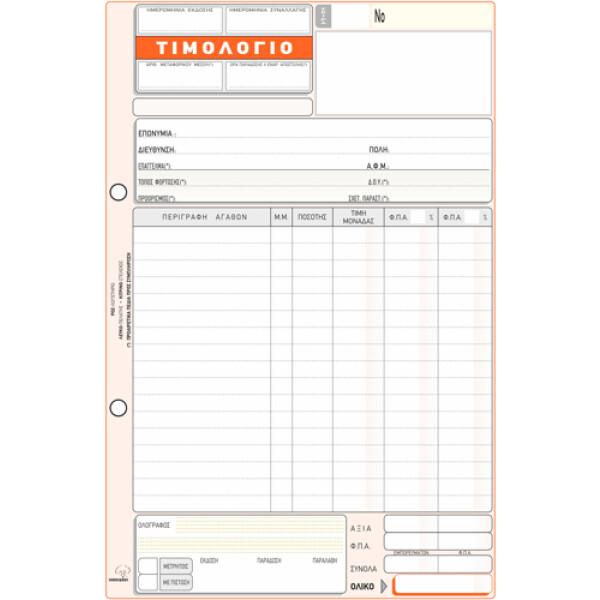 Τιμολόγιο Πώλησης Αγαθών με 2 στήλες ΦΠΑ 50 φύλλων διπλότυπο διαστάσεων 17x25cm με κωδικό 275α που παράγεται από την ΤΥΠΟΤΡΑΣΤ.