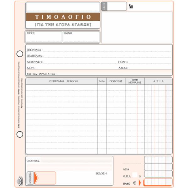 Τιμολόγιο Αγοράς με 1 στήλη ΦΠΑ 50 φύλλων τριπλότυπο διαστάσεων 18x20cm με κωδικό 281 που παράγεται από την ΤΥΠΟΤΡΑΣΤ.