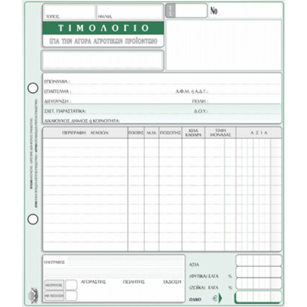 Τιμολόγιο Αγοράς Αγροτικών Προϊόντων με 1 στήλη ΦΠΑ 50 φύλλων τριπλότυπο διαστάσεων 18x20cm με κωδικό 289 που παράγεται από την ΤΥΠΟΤΡΑΣΤ.