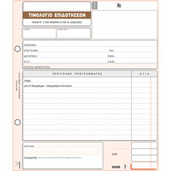 Τιμολόγιο Επιδοτήσεων (ΠΑΡΑΓΡ. 3 ΤΟΥ ΑΡΘΡΟΥ 6 ΤΟΥ Ν. 4093/2012) 50 φύλλων τριπλότυπο με κωδικό 282 που παράγεται από την ΤΥΠΟΤΡΑΣΤ.
