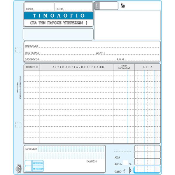 Τιμολόγιο Παροχή Υπηρεσιών 50 φύλλων τριπλότυπο διαστάσεων 18x20cm με κωδικό 286 από την ΤΥΠΟΤΡΑΣΤ.