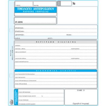 Τιμολόγιο Παροχής Υπηρεσιών Αντιπροσώπου 50 φύλλων τριπλότυπο διαστάσεων 18x20cm με κωδικό 288 από την ΤΥΠΟΤΡΑΣΤ.