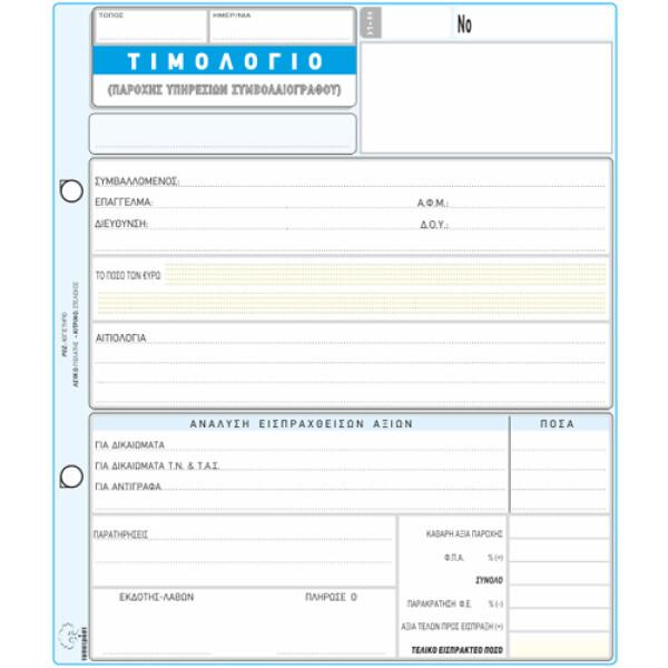 Τιμολόγιο Παροχής Υπηρεσιών Συμβολαιογράφου 50 φύλλων τριπλότυπο διαστάσεων 18x20cm με κωδικό 287ε από την ΤΥΠΟΤΡΑΣΤ.