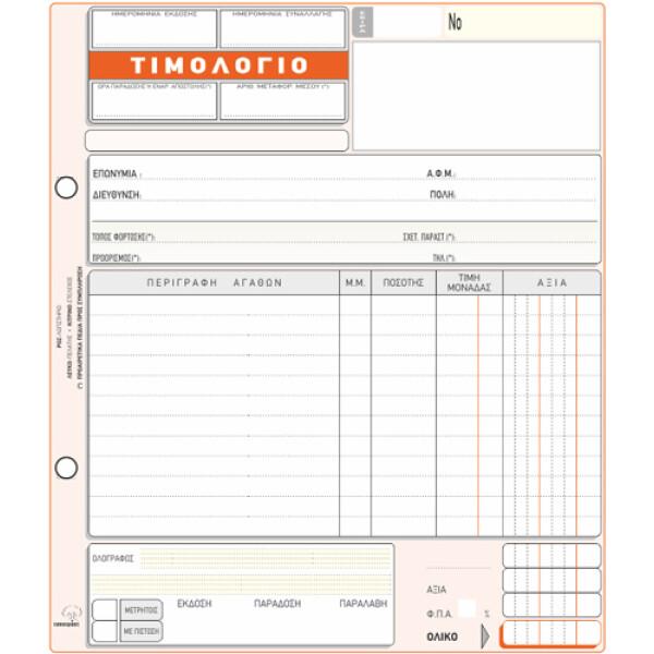 Τιμολόγιο Πώλησης Αγαθών με 1 στήλη ΦΠΑ 50 φύλλων τριπλότυπο διαστάσεων 18x20cm με κωδικό 274 που παράγεται από την ΤΥΠΟΤΡΑΣΤ.