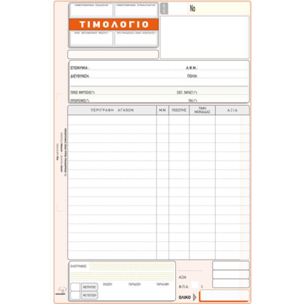 Τιμολόγιο Πώλησης Αγαθών με 1 στήλη ΦΠΑ 50 φύλλων τριπλότυπο διαστάσεων 17x25cm με κωδικό 274α που παράγεται από την ΤΥΠΟΤΡΑΣΤ.