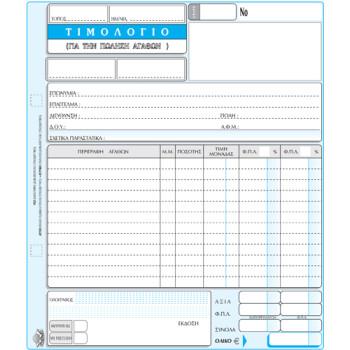 Τιμολόγιο Πώλησης Αγαθών με 2 στήλες ΦΠΑ 50 φύλλων τριπλότυπο με κωδικό 276 που παράγεται από την ΤΥΠΟΤΡΑΣΤ.