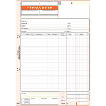 Τιμολόγιο Πώλησης Αγαθών με 2 στήλες ΦΠΑ 50 φύλλων διπλότυπο διαστάσεων 21x29cm με κωδικό 279 που παράγεται από την ΤΥΠΟΤΡΑΣΤ.